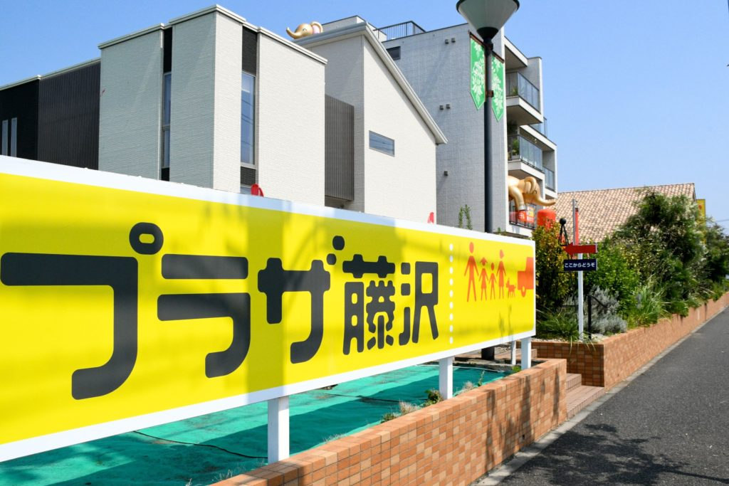 「tvkハウジングプラザ藤沢」の楽しい! 歩き方