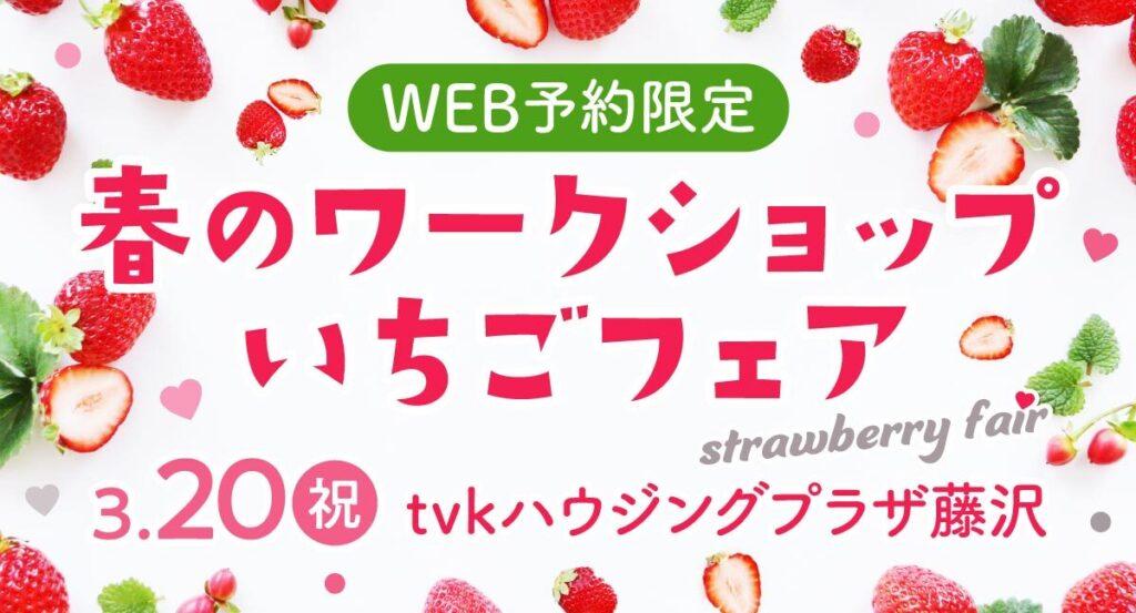WEB告知限定〜春のいちごフェア開催〜